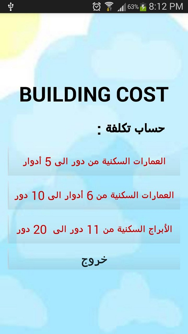 احسب تكلفة بيتك building cost | المهندس العربي