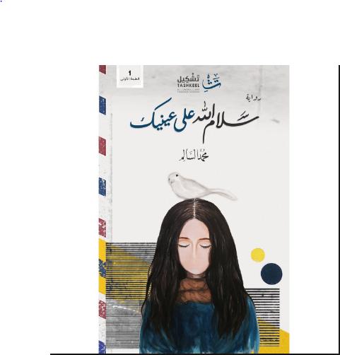 رواية سلام الله على عينيك - محمد السالم