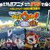 La nueva pelicula de Yo-kai Watch sera hibrida de anime/actores reales