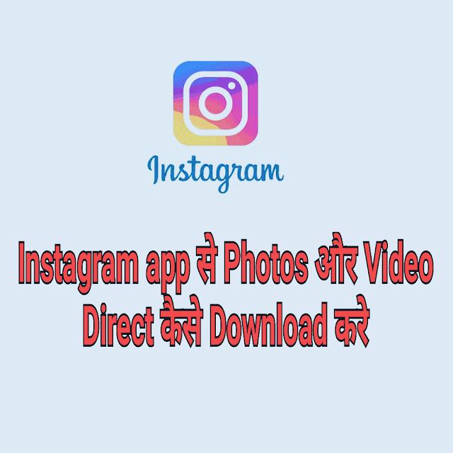 Instagram insta save app