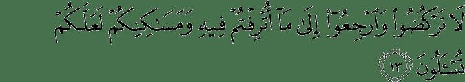 Surat Al Anbiya Ayat 13