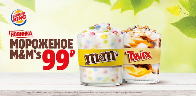 Новое мороженое M&M'S в Бургер Кинг, Новое мороженое M&M'S в Бургер Кинг стоимость цена объем размер стаканчика