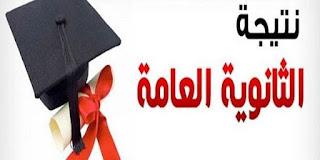 موعد اعلان نتيجة الثانوية العامة 2018 بمصر للعام الدراسي 2018-2019