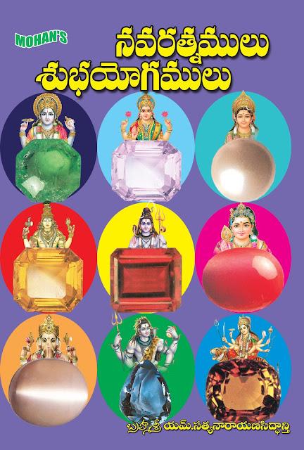 నవరత్నములు శుభయోగములు | Navaratnamulu Shubhayogamulu | GRANTHANIDHI | MOHANPUBLICATIONS | bhaktipustakalu