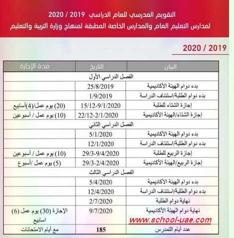 التقويم المدرسى للعام الدراسى القادم 2019-2020 بدولة الامارات العربية المتحدة