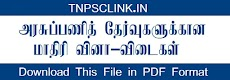 TNPSC 14500 Model Questions Answers (Tamil) PDF