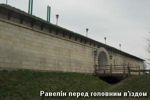 Равелін перед головною брамою замку
