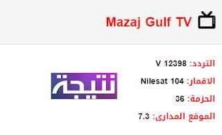 تردد قناة مزاج الخليج الفضائية Mazaj Gulf TV الجديد 2018 على النايل سات