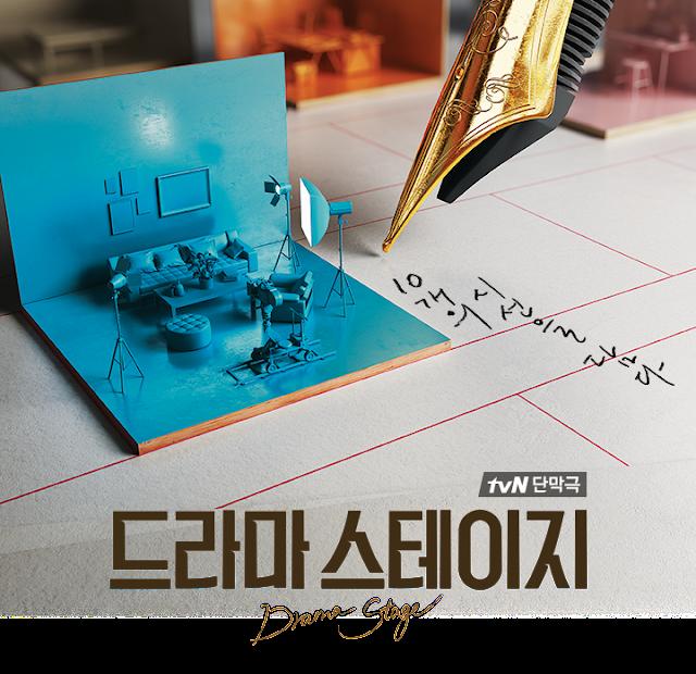 tvN獨幕劇12月2日開跑 第一部《朴代理隱密的私生活》公開預告