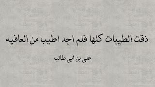 صور من اقوال الامام علي, Sayings of Imam Ali,صور,اقوال الامام علي