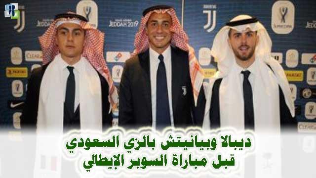 ديبالا وبيانيتش بالزي السعودي قبل مباراة السوبر الإيطالي