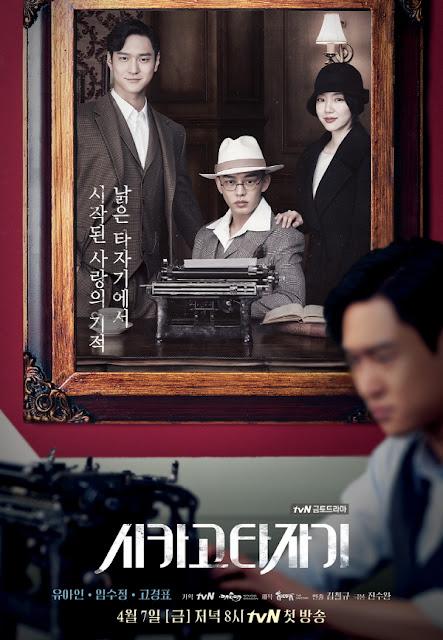芝加哥打字機-線上看-戲劇簡介-人物介紹-tvN