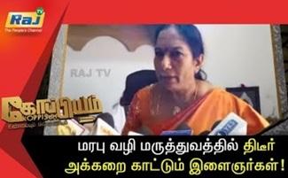 Koppiyam 11-08-2018 Unmaiyum Pinnaniyum | Raj Television