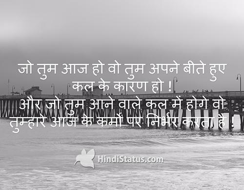 Karma - HindiStatus