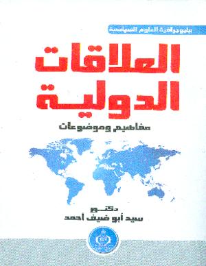 تحميل كتاب العلاقات الدولية PDF