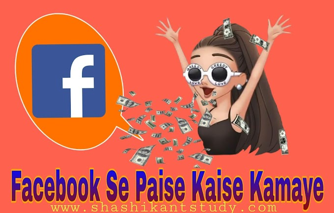 Facebook Se Paise Kaise Kamaye Full Guide In Hindi