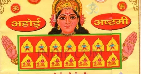 Ahoi Ashtami Vrat Katha Pdf