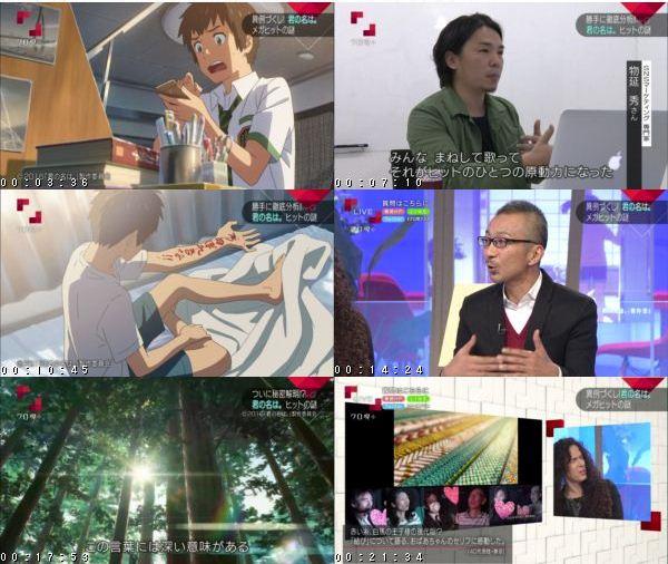 [TV-Variety] クローズアップ現代+ 「想定外 君の名は。 メガヒットの謎」 – 2016.11.28