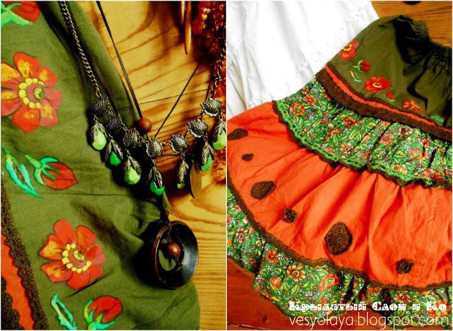 юбка бохо рыжий и зелёный