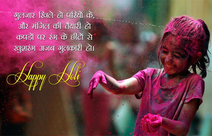 Happy Holi Shayari with Kids Photo - Best Shayari images of holi 50+