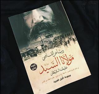 صدور الطبعة الثانية من رواية مولانا السيد للروائي رياض القاضي