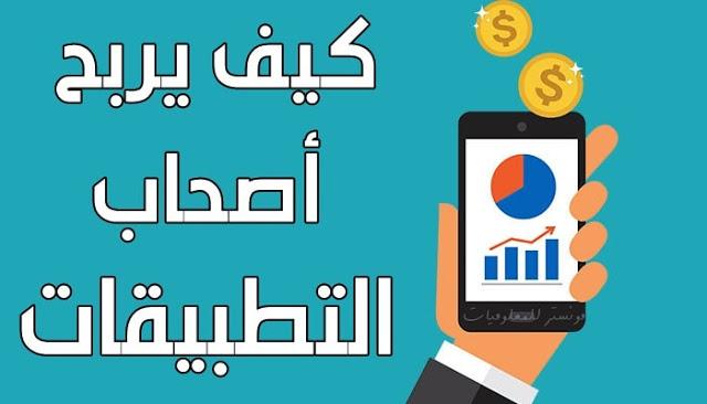 كيف يتم الربح من التطبيقات مثل فيس بوك وتويتر وكافت التطبيقات