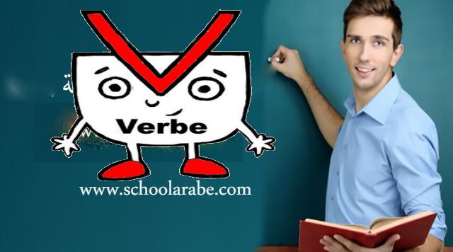 كيف نعرف الفعل في اللغة الفرنسية  comment identifier le verbe ?