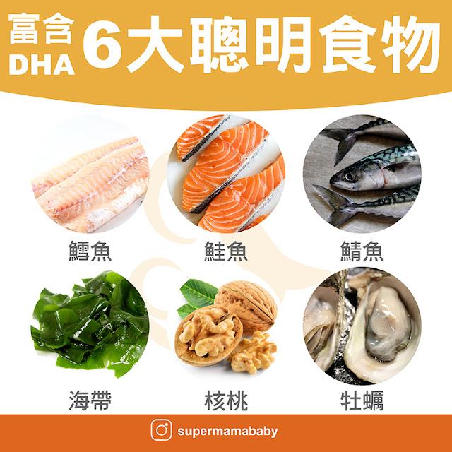 養出聰明健康寶寶!孕哺媽咪補充DHA的5大好處