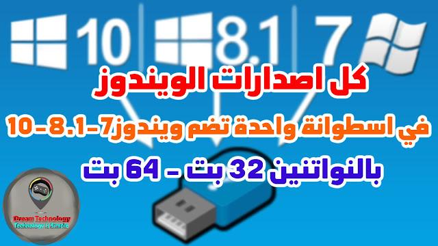 تحميل ويندوز 7 64 بت على فلاش