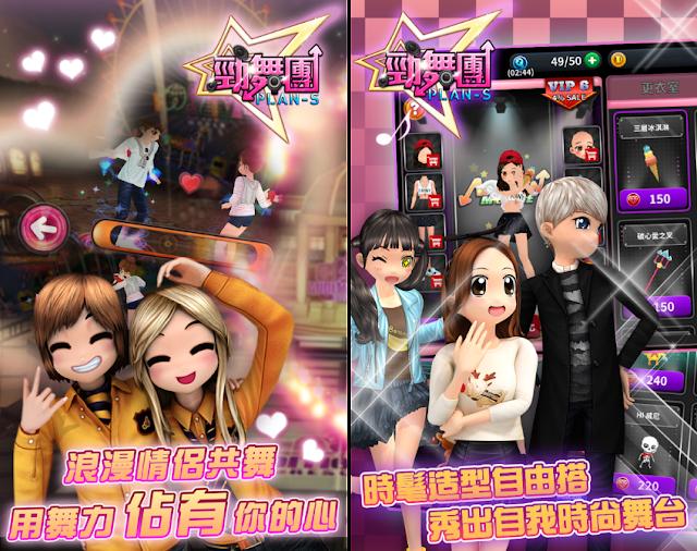 勁舞團PLAN-S App