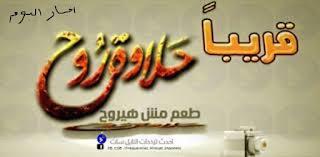 تردد قناة حلاوة روح 2016 علي النايل سات