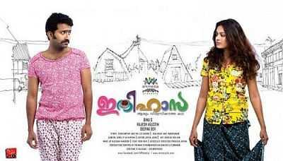 Ithihasa 2014 Malayalam Movie