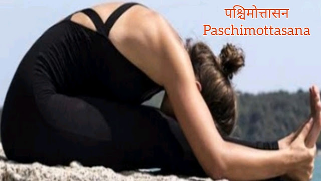 how to practice Paschimottansana yoga, benefits of Paschimottansana yoga, पश्चिमोत्तानासन, पश्चिमोत्तानासन kaise karte h, पश्चिमोत्तानासन के लाभ, याददाश्त बढ़ाने के लिए योग, yoga for memory power, blood circulation