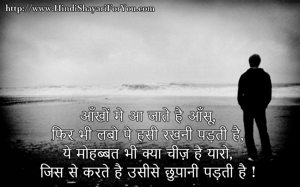 Sad Shayari in Hindi - आँखों मे आ जाते है आँसू