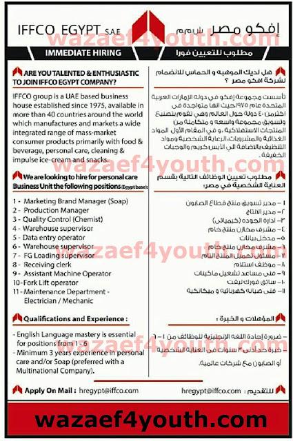 اعلان وظائف شركة افكو مصر الامارتية IFFCO EGYPT للمؤهلات العليا والمتوسطة منشور بجريدة الاهرام 22-04-2016