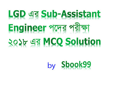 LGD-Sub-Assistant-Engineer-Civil-Exam-2018-MCQ-Solution