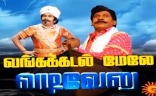 Vadivelu Special Sun Tv – Comedy Show