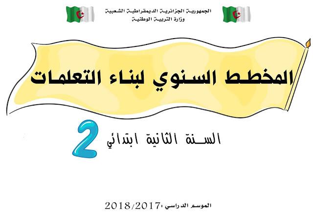 معلقات السنة الثانية إبتدائي الجيل الثاني 2017/2018