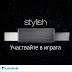 Спечелете климатик Daikin Stylish split unit