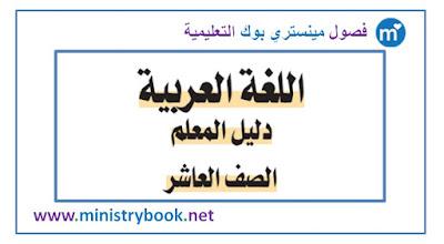 كتاب دليل المعلم لغة عربية للصف العاشر الامارات 2018-2019-2020-2021