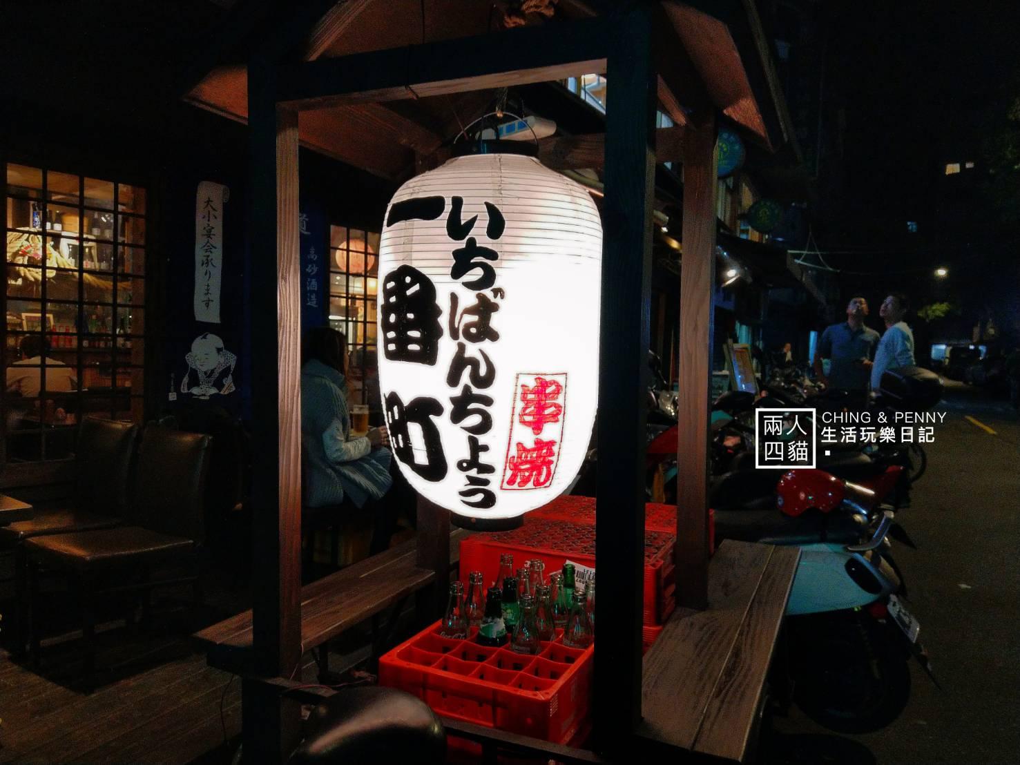 【板橋 美食】江子翠也有日式居酒屋 充滿濃濃日本味『一番町』大推蔥鹽牛菲力