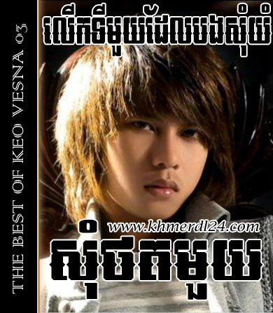 Keo Veasna MP3 Collection CD Vol  03 | Khmer Music Today || Free