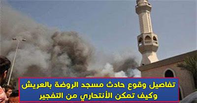 تفاصيل حادث العريش القصة الكاملة لتفجير المسجد