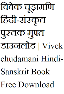 Vivek-chudamani-Hindi-Sanskrit