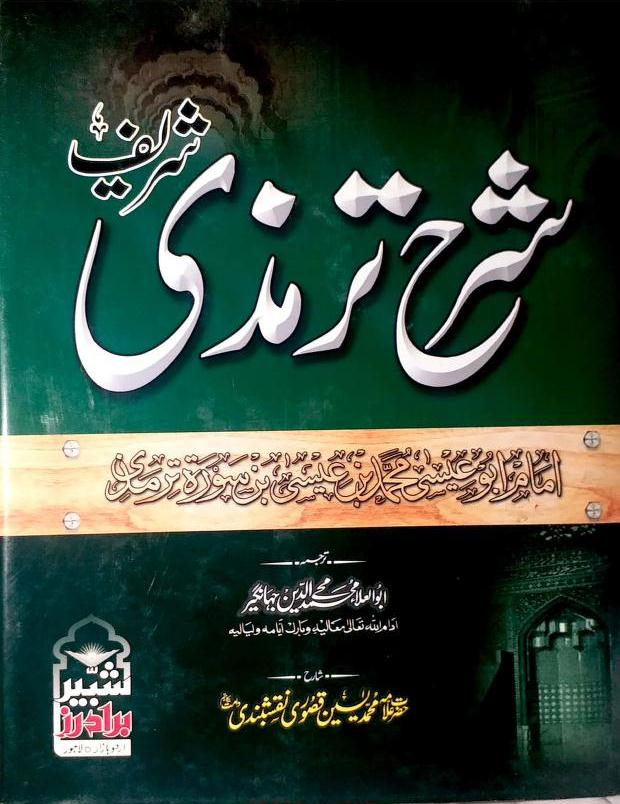 Anwar E Nabvi Sharah Jame Tirmizi Part 3 By Allama Yaseen Qusoori