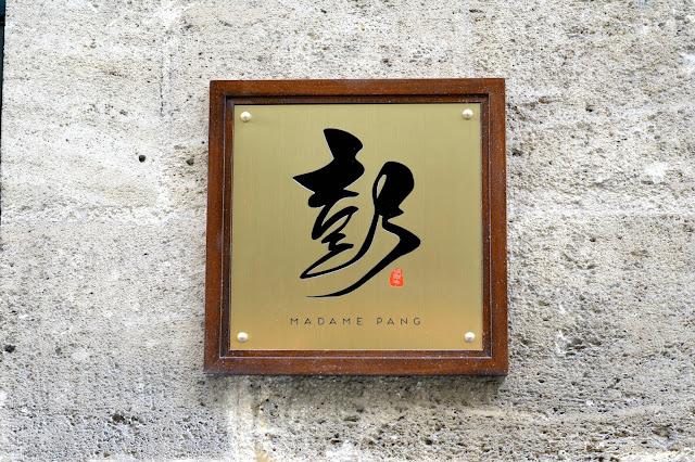 Madame Pang, bar à cocktails et à dim-sum