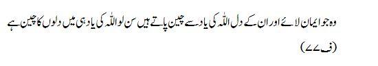 dil ki ghabrahat door karne ki dua in urdu