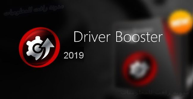 https://www.rftsite.com/2018/12/Iobit-driver-booster-2019.html