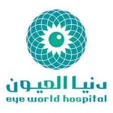 وظائف فى مستشفى دنيا العيون