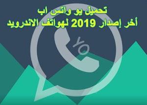 تحميل يو واتس اب YoWhatsapp أخر إصدار 2019 لهواتف الاندرويد